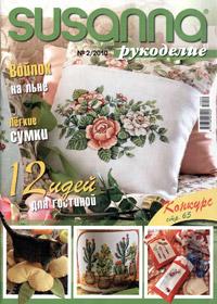 журнал по рукоделию Susanna рукоделие № 2,2010
