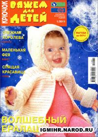 журнал по вязанию Вяжем для детей. Крючок № 1,2011