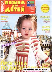 журнал по вязанию Вяжем для детей. Крючок № 2,2011