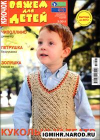 журнал по вязанию Вяжем для детей. Крючок № 3,2011