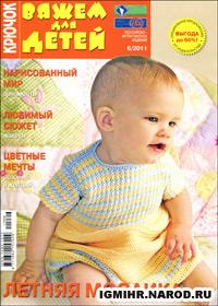 журнал по вязанию Вяжем для детей. Крючок № 6,2011