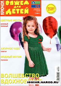 журнал по вязанию Вяжем для детей. Крючок № 7,2011