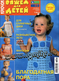 журнал по вязанию Вяжем для детей. Крючок № 7,2013
