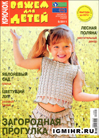 журнал по вязанию Вяжем для детей. Крючок № 8,2011