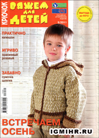 журнал по вязанию Вяжем для детей. Крючок № 9,2011