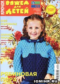 журнал по вязанию Вяжем для детей. Крючок № 10,2011