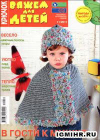 журнал по вязанию Вяжем для детей. Крючок № 11,2011