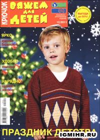 журнал по вязанию Вяжем для детей. Крючок № 12,2011