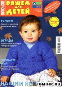 журнал по вязанию Вяжем для детей. Крючок. Спецвыпуск № 10,2012