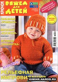журнал по вязанию Вяжем для детей. Крючок. Спецвыпуск № 2,2011
