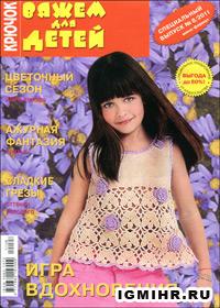 журнал по вязанию Вяжем для детей. Крючок. Спецвыпуск № 8,2011