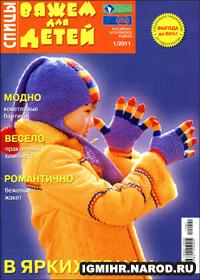 журнал по вязанию Вяжем для детей. Спицы № 1,2011