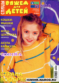 журнал по вязанию Вяжем для детей. Спицы № 2,2011
