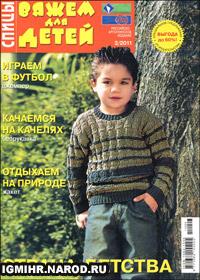 журнал по вязанию Вяжем для детей. Спицы № 3,2011