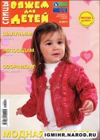журнал по вязанию Вяжем для детей. Спицы № 4,2011
