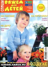 журнал по вязанию Вяжем для детей. Спицы № 5,2011