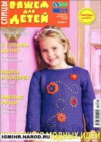 журнал по вязанию Вяжем для детей. Спицы № 6,2011