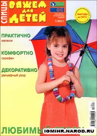 журнал по вязанию Вяжем для детей. Спицы № 7,2011