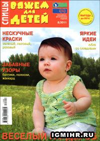журнал по вязанию Вяжем для детей. Спицы № 8,2011