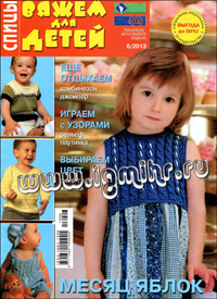 журнал по вязанию Вяжем для детей. Спицы № 8,2013