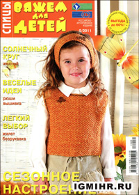 журнал по вязанию Вяжем для детей. Спицы № 9,2011