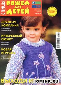 журнал по вязанию Вяжем для детей. Спицы № 10,2011
