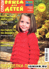 журнал по вязанию Вяжем для детей. Спицы № 11,2011