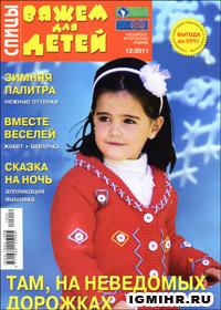 журнал по вязанию Вяжем для детей. Спицы № 12,2011