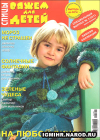 журнал по вязанию Вяжем для детей. Спицы. Спецвыпуск № 1,2011