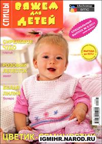 журнал по вязанию Вяжем для детей. Спицы. Спецвыпуск № 3,2011