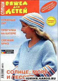 журнал по вязанию Вяжем для детей. Спицы. Спецвыпуск № 5,2011