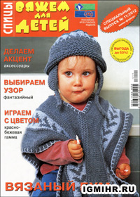 журнал по вязанию Вяжем для детей. Спицы. Спецвыпуск № 11,2012