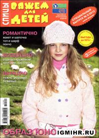 журнал по вязанию Вяжем для детей. Спицы. Спецвыпуск № 3,2012