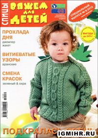журнал по вязанию Вяжем для детей. Спицы. Спецвыпуск № 9,2012