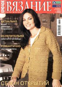 журнал по вязанию Вязание для взрослых. Крючок  № 1,2008