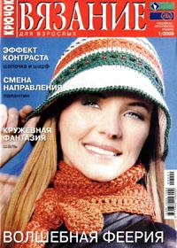 журнал по вязанию Вязание для взрослых. Крючок  № 1,2009