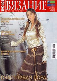 журнал по вязанию Вязание для взрослых. Крючок  № 1,2010