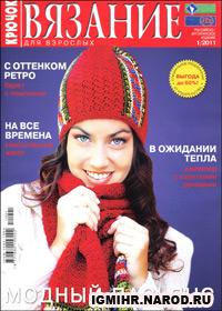 журнал по вязанию Вязание для взрослых. Крючок  № 1,2011