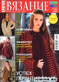 журнал по вязанию Вязание для взрослых. Крючок № 1,2012