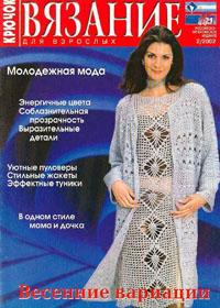 журнал по вязанию Вязание для взрослых. Крючок  № 2,2002