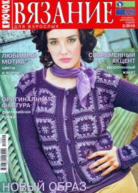 журнал по вязанию Вязание для взрослых. Крючок  № 2,2010