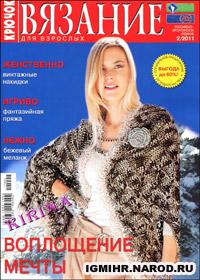журнал по вязанию Вязание для взрослых. Крючок  № 2,2011