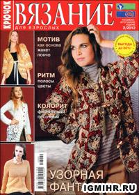 журнал по вязанию Вязание для взрослых. Крючок № 2,2012