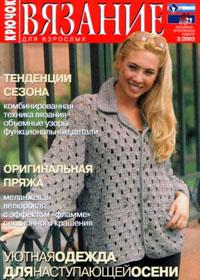 журнал по вязанию Вязание для взрослых. Крючок  № 3,2003