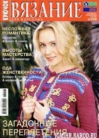 журнал по вязанию Вязание для взрослых. Крючок  № 3,2008