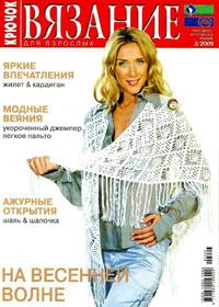 журнал по вязанию Вязание для взрослых. Крючок  № 3,2009