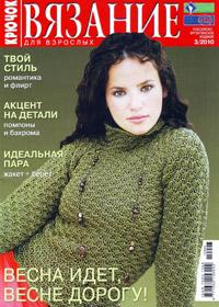 журнал по вязанию Вязание для взрослых. Крючок  № 3,2010
