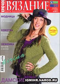 журнал по вязанию Вязание для взрослых. Крючок  № 3,2011