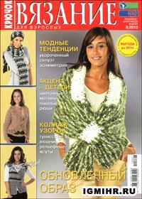 журнал по вязанию Вязание для взрослых. Крючок № 3,2012