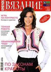 журнал по вязанию Вязание для взрослых. Крючок  № 4,2009